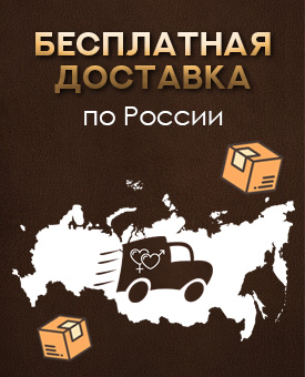Доставка по России